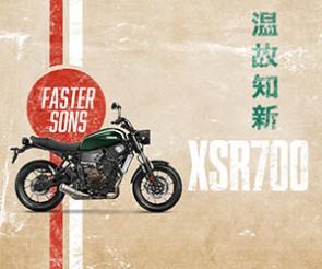 La nouvelle Yamaha XSR700 associe technologies modernes et style « vintage »